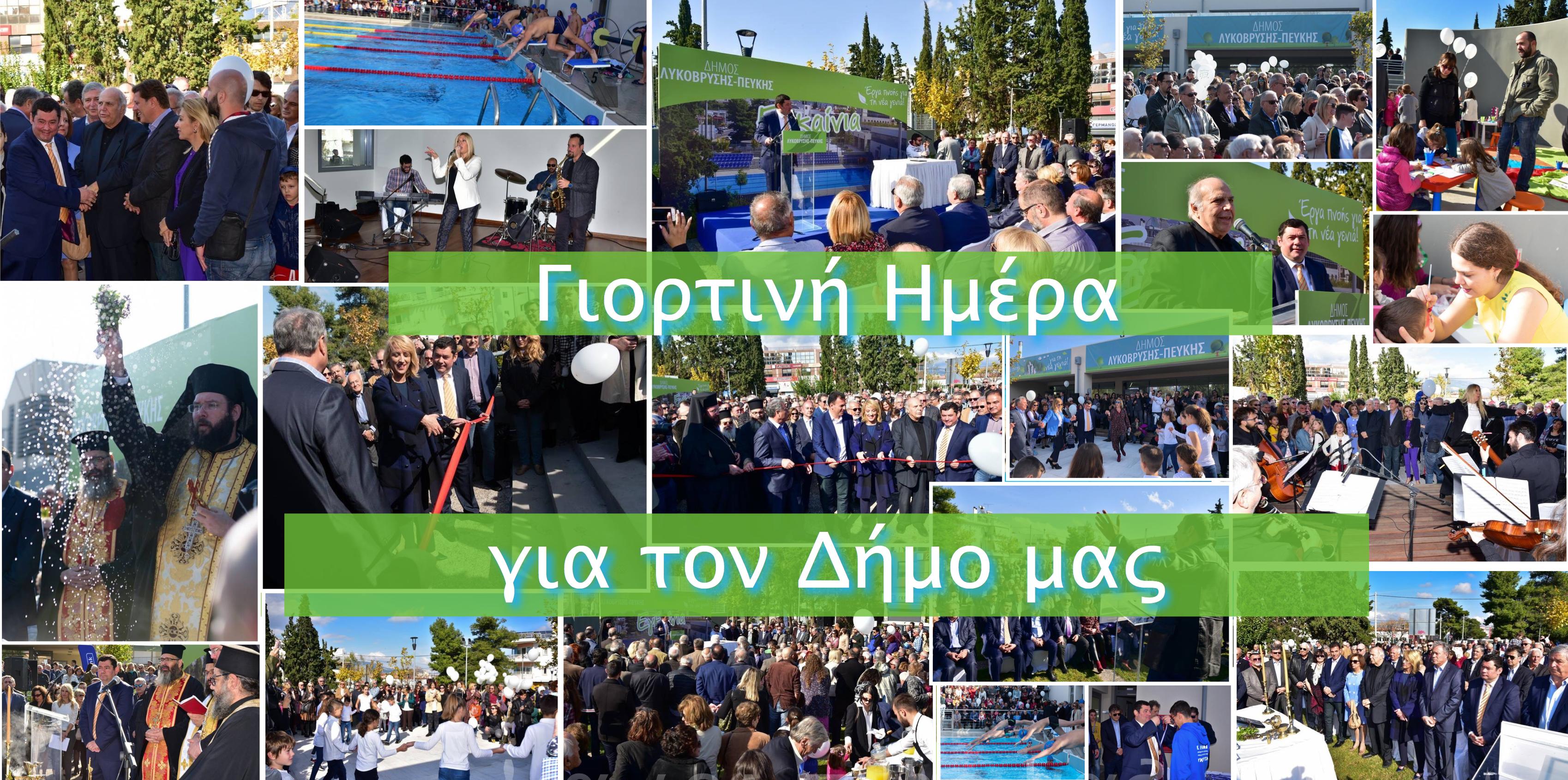 Με μαζική συμμετοχή των πολιτών της Λυκόβρυσης πραγματοποιήθηκαν τα εγκαίνια του νέου Πολυχώρου Πολιτισμού, Αθλητισμού και Αναψυχής της Λυκόβρυσης