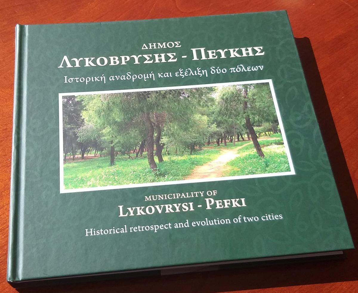 Η Ιστορική Αναδρομή του Δήμου Λυκόβρυσης Πεύκης σε μια καλαίσθητη έκδοση