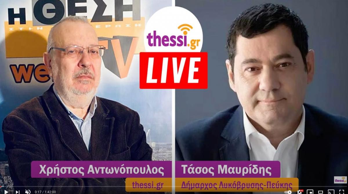 Ο Τάσος Μαυρίδης, δήμαρχος Λυκόβρυσης-Πεύκης, στο «Δήμαρχε, πάρε... Θέση!»