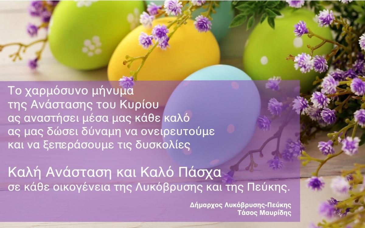 Πασχαλινές Ευχές από τον Δήμαρχο Λυκόβρυσης- Πεύκης